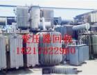 上海普陀区变压器回收 再生资源回收电话
