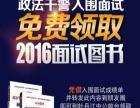 2016政法干警面试图书免费送