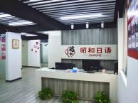 南京日语培训学校-南京昭和日语培训-南京专业日语培训班