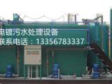 潍坊哪里有供应优惠的电镀废水处理设备