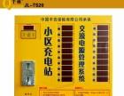 【杭州千纳电动车充电站】电动车投币式快速充电站小区