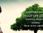 上海摩玛利洁具加盟 五金机电 投资金额 1万元以下