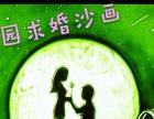 青岛十一创意婚礼沙画,浪漫求婚沙画,惊喜生日沙画