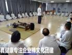 深圳 禅文化团建 禅修让人更快乐