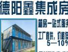 西安住人集装箱活动房,出租出售,防火防潮防震