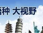 南宁青秀区小语种培训广西玉林市兴宁零基础学法语哪家教学机构