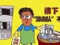 专业清洗油烟机、地暖管道、空调、冰箱、洗衣机