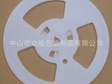 白色13寸盘电子产品包装 贴片盘 塑料卷盘 包装盘