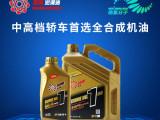多姆1号合成机油SM/GF-4 5W30 合成润滑油批发代理