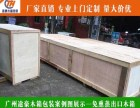 广州黄埔区大�T冰箱打木架