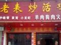 (个人转让)牛轭岭新村278平可外摆餐饮店