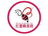 贵阳正规的月嫂保姆培训中心,贵州红蜜蜂家政服务有限公司