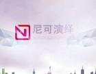 深圳市尼可演绎设计公司
