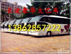 常熟到娄底的汽车%长途客车13862857222 客运站直达