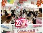 润莎奈儿化妆品 加盟 潍坊最大化妆品连锁加盟