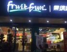 果缤纷告诉你在连锁水果店品牌的竞争下,夫妻水果店该如何生存