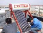 青岛太阳雨太阳能售后服务 代修各种品牌太阳能