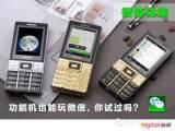 【脉腾T006核动力手机】  超长待机带 【微信功能老人直板手机