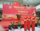 广州公司开业活动庆典 企业年会 舞台灯光音响搭建