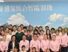 青岛专业儿童感觉统合智能训练-但以理教育青岛校区