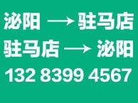 驻马店至泌阳县的拼车电话是多
