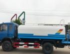 转让 洒水车出售全新东风12吨洒水车