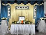 乐山白事灵堂,追悼会布置,丧葬车一条龙服务,殡仪策划,灵车接