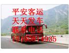 宁波到哈尔滨的客车(大巴车时间表)在哪坐?汽车高速直达