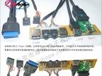USB Type-c挡板线20PIN USB3 转USB2