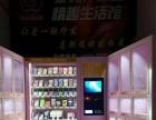 【因爱相伴自助售货机】加盟/加盟费用/项目详情