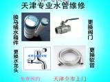 西青张家窝修上下水管,马桶,卫浴,电路维修