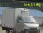 面包车式冷藏车冷冻车保鲜车厂家定制生产