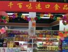 高新区凌水金玛超市千百味进口专柜转让