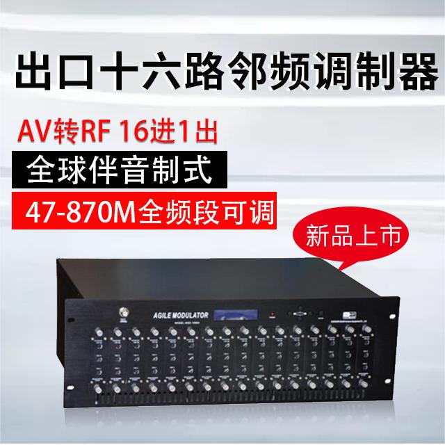 出口十六路邻频调制器全捷变多制式混合放大拔插通用模块
