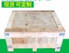 广州佛山肇庆中山东莞木卡板木托盘木箱定制直销厂家