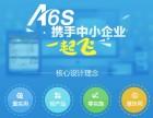 致远A6S协同办公软件