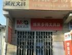 昌平县城小学门口文具店转让【降价了】