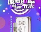 小本生意创业销售王九正贴如何解决骨病问题?