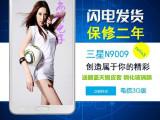 批发5.7寸三星note3手机N9009双卡双待双模3G电信安卓