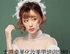 新娘跟妆培训学校太原学美甲多少钱太原学美甲
