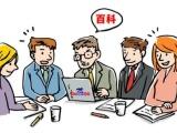 素衣百科,杭州專業百科代做服務商,告訴您關于百科代做步驟