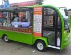 48v60v72v四轮电动售货车,冷饮热食面食均可售卖