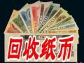 沈阳钱币市场回收钱币价格表