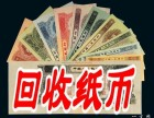 沈阳回收旧版钱币老纸币价格表