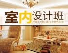 郑州室内效果图培训,室内手绘,室内软装培训