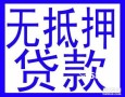 广州社保贷款,有广州社保即可贷款5万以上,上班族贷款