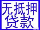 鹤壁专业办理小额贷款,无抵押贷款,身份证贷款,急用钱当天放款