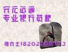 天津房屋二次抵押贷款个人住房按揭中也能申贷
