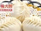 上海美味包子店加盟开包子店加盟哪个好乔东家排骨大包