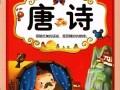 河南七颗星有声童书国学经典 唐诗